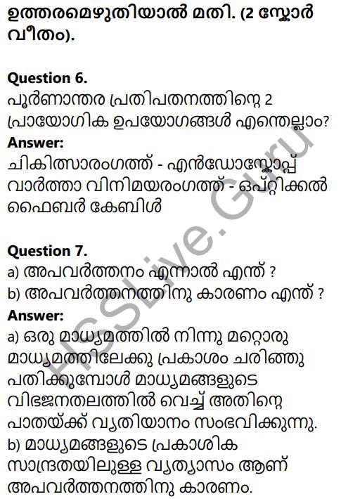 Kerala SSLC Physics Model Question Paper 5 Malayalam Medium 3