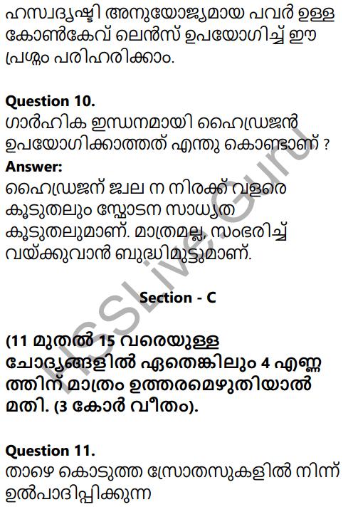 Kerala SSLC Physics Model Question Paper 5 Malayalam Medium 5