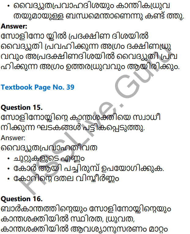Kerala Syllabus 10th Standard Physics Solutions Chapter 2 Magnetic Effect of Electric Current in Malayalam 12