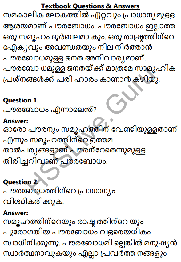Kerala Syllabus 10th Standard Social Science Solutions Chapter 10 Civic Consciousness in Malayalam 1