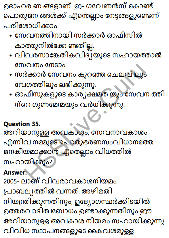 Kerala Syllabus 10th Standard Social Science Solutions Chapter 3 Public Administration in Malayalam 23