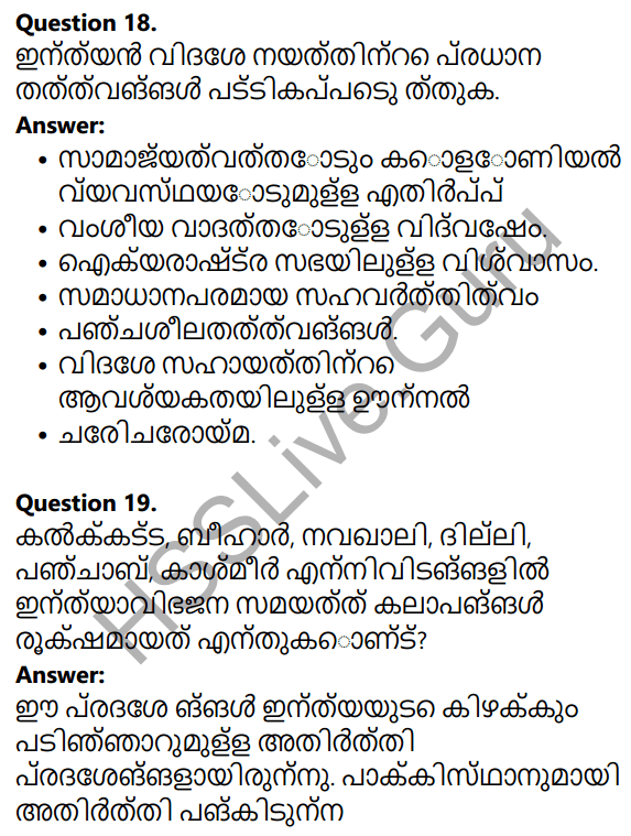Kerala Syllabus 10th Standard Social Science Solutions Chapter 7 India after Independence 18