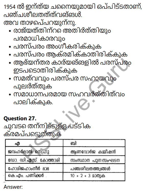 Kerala Syllabus 10th Standard Social Science Solutions Chapter 7 India after Independence 23