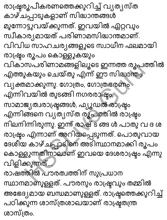 Kerala Syllabus 10th Standard Social Science Solutions Chapter 9 The State and Political Science in Malayalam 9