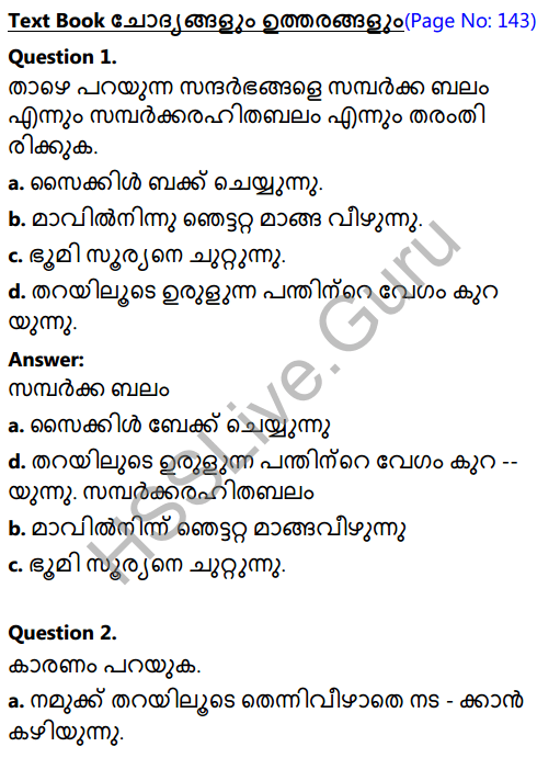 Kerala Syllabus 8th Standard Basic Science Solutions Chapter 10 Force in Malayalam 1