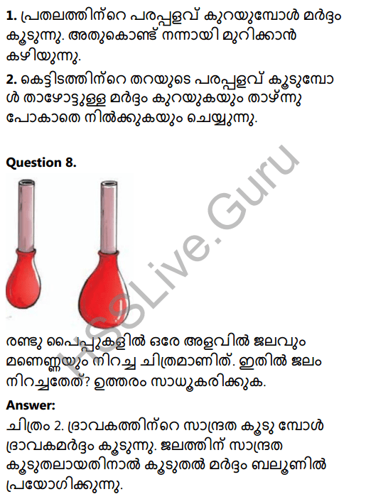 Kerala Syllabus 8th Standard Basic Science Solutions Chapter 10 Force in Malayalam 9