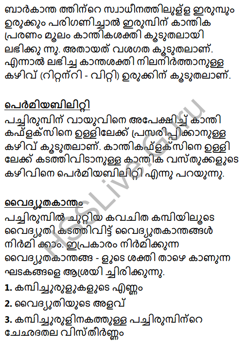 Kerala Syllabus 8th Standard Basic Science Solutions Chapter 11 Magnetism in Malayalam 21