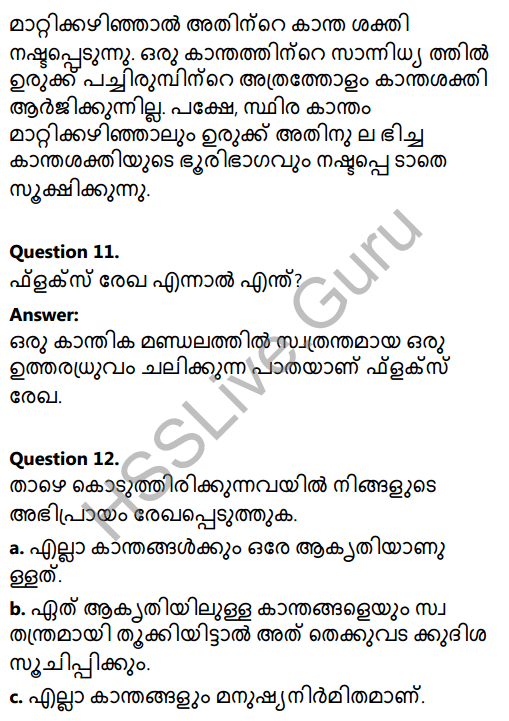 Kerala Syllabus 8th Standard Basic Science Solutions Chapter 11 Magnetism in Malayalam 9