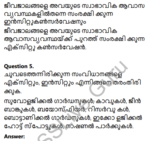 Kerala Syllabus 8th Standard Basic Science Solutions Chapter 13 Diversity for Sustenance in Malayalam 13