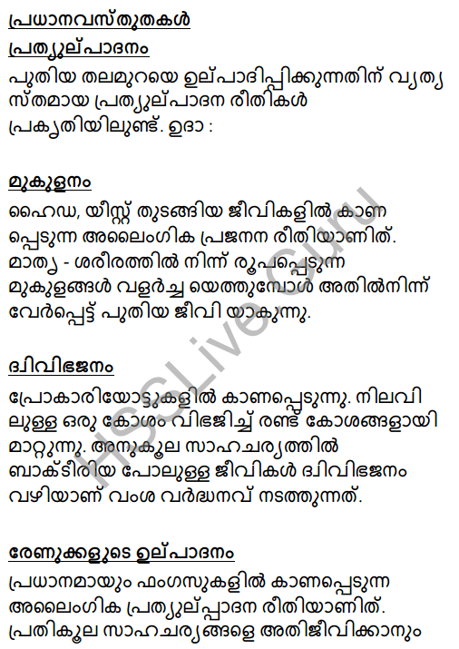 Kerala Syllabus 8th Standard Basic Science Solutions Chapter 14 For the Continuity of Generations in Malayalam 1