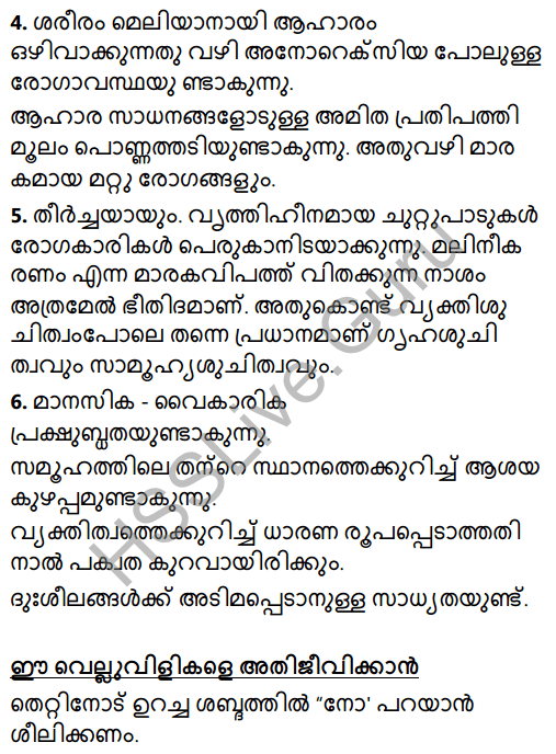 Kerala Syllabus 8th Standard Basic Science Solutions Chapter 14 For the Continuity of Generations in Malayalam 12