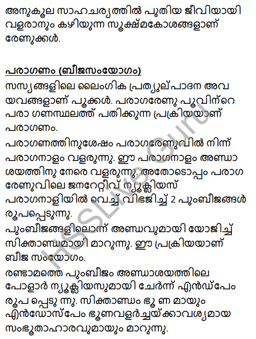 Kerala Syllabus 8th Standard Basic Science Solutions Chapter 14 For the Continuity of Generations in Malayalam 2