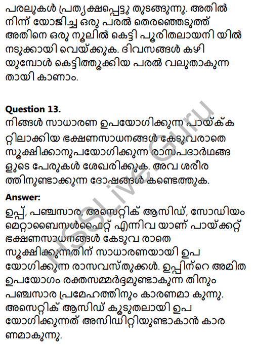 Kerala Syllabus 8th Standard Basic Science Solutions Chapter 15 Solutions in Malayalam 12