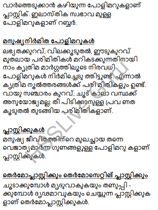 Kerala Syllabus 8th Standard Basic Science Solutions Chapter 17 Fibres and Plastics in Malayalam 11