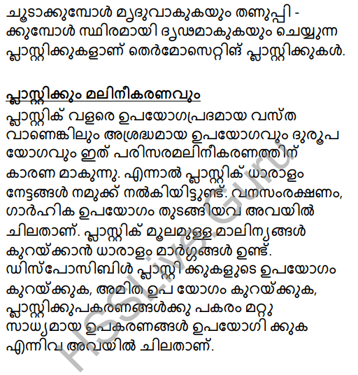 Kerala Syllabus 8th Standard Basic Science Solutions Chapter 17 Fibres and Plastics in Malayalam 12