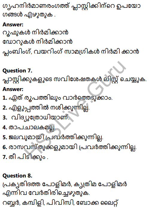 Kerala Syllabus 8th Standard Basic Science Solutions Chapter 17 Fibres and Plastics in Malayalam 8