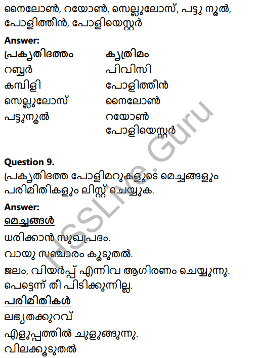 Kerala Syllabus 8th Standard Basic Science Solutions Chapter 17 Fibres and Plastics in Malayalam 9