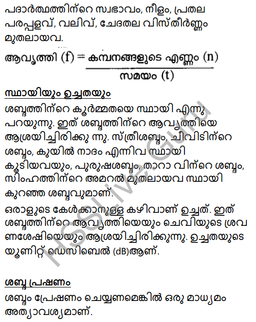 Kerala Syllabus 8th Standard Basic Science Solutions Chapter 19 Sound in Malayalam 13