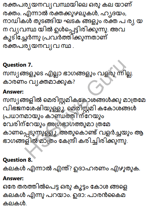 Kerala Syllabus 8th Standard Basic Science Solutions Chapter 2 Cell Clusters in Malayalam 19