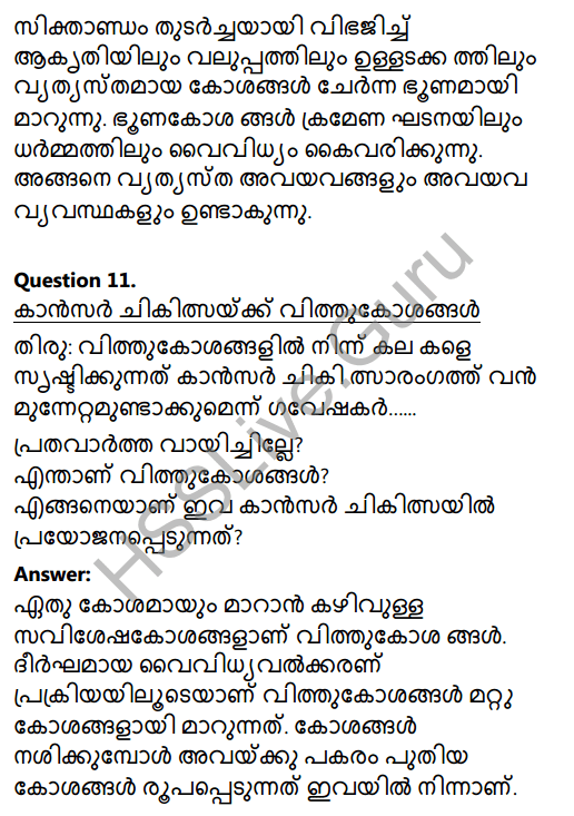 Kerala Syllabus 8th Standard Basic Science Solutions Chapter 2 Cell Clusters in Malayalam 21