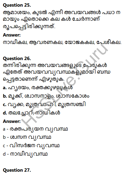 Kerala Syllabus 8th Standard Basic Science Solutions Chapter 2 Cell Clusters in Malayalam 32