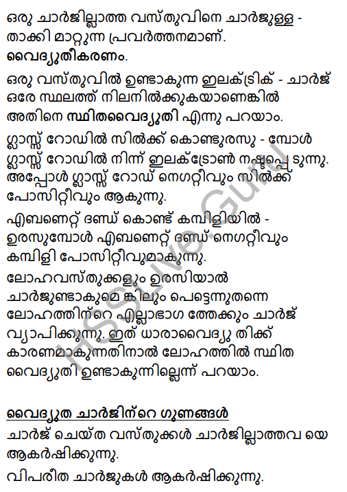 Kerala Syllabus 8th Standard Basic Science Solutions Chapter 20 Static Electricity in Malayalam 10