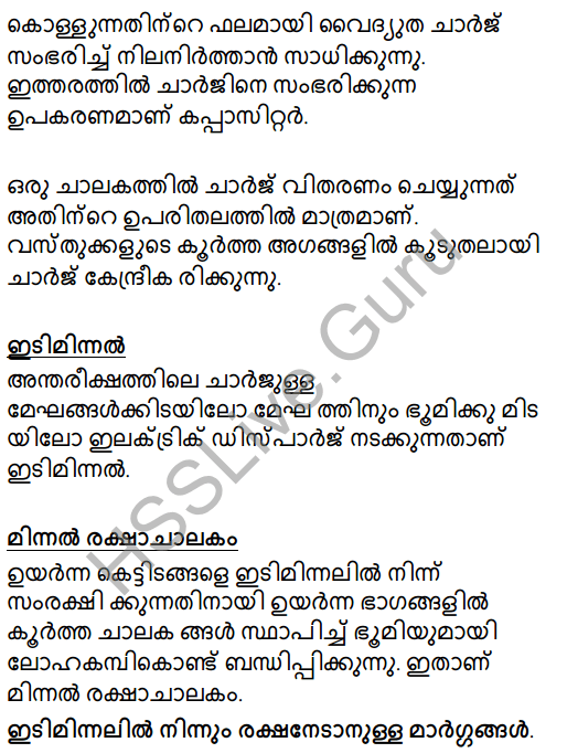 Kerala Syllabus 8th Standard Basic Science Solutions Chapter 20 Static Electricity in Malayalam 14