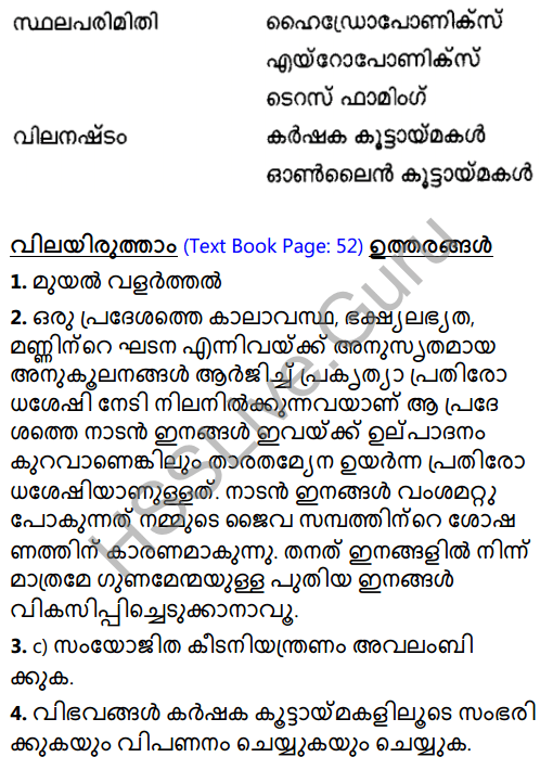 Kerala Syllabus 8th Standard Basic Science Solutions Chapter 3 Let's Regain Our Fields in Malayalam 16