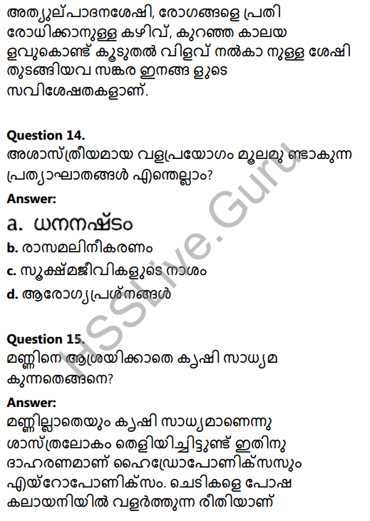 Kerala Syllabus 8th Standard Basic Science Solutions Chapter 3 Let's Regain Our Fields in Malayalam 28