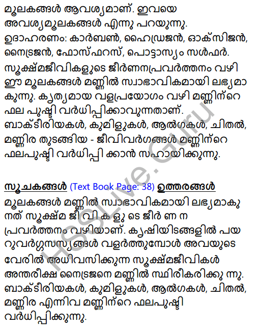 Kerala Syllabus 8th Standard Basic Science Solutions Chapter 3 Let's Regain Our Fields in Malayalam 4