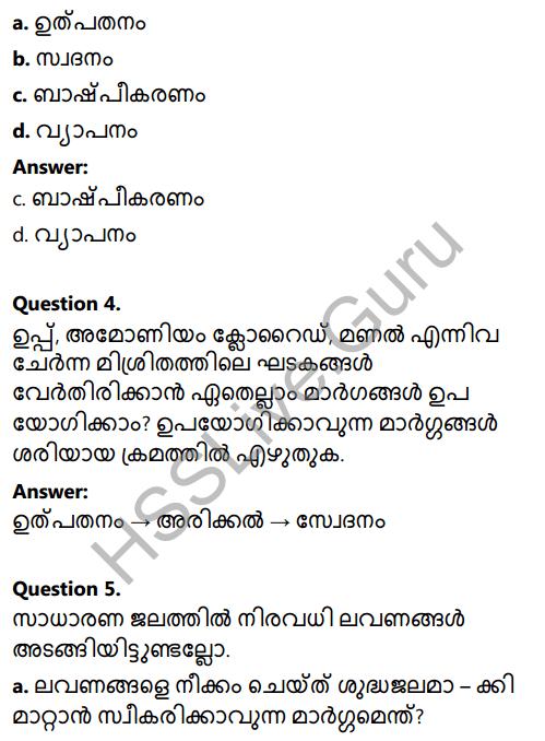 Kerala Syllabus 8th Standard Basic Science Solutions Chapter 4 Properties of Matter in Malayalam 3