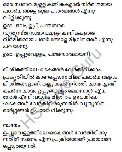Kerala Syllabus 8th Standard Basic Science Solutions Chapter 4 Properties of Matter in Malayalam 32