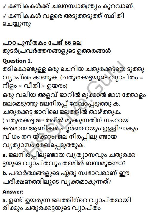 Kerala Syllabus 8th Standard Basic Science Solutions Chapter 4 Properties of Matter in Malayalam 5