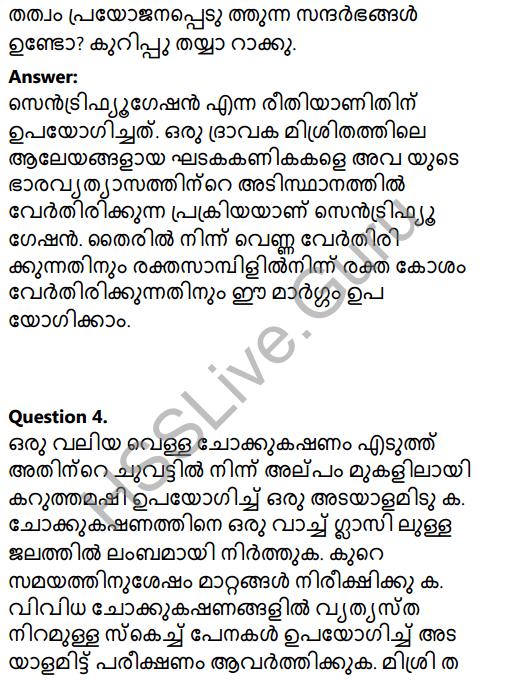 Kerala Syllabus 8th Standard Basic Science Solutions Chapter 4 Properties of Matter in Malayalam 7