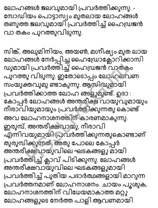 Kerala Syllabus 8th Standard Basic Science Solutions Chapter 7 Metals in Malayalam 23
