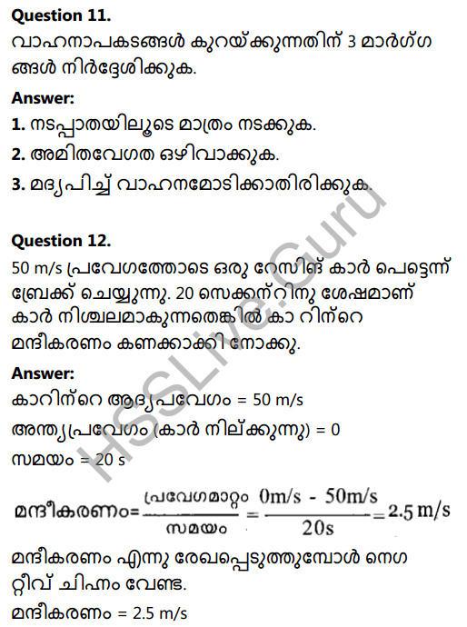 Kerala Syllabus 8th Standard Basic Science Solutions Chapter 9 Motion in Malayalam 14