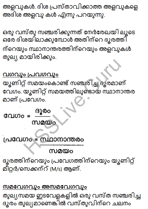 Kerala Syllabus 8th Standard Basic Science Solutions Chapter 9 Motion in Malayalam 19