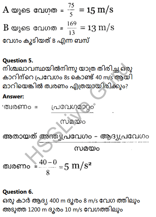 Kerala Syllabus 8th Standard Basic Science Solutions Chapter 9 Motion in Malayalam 3