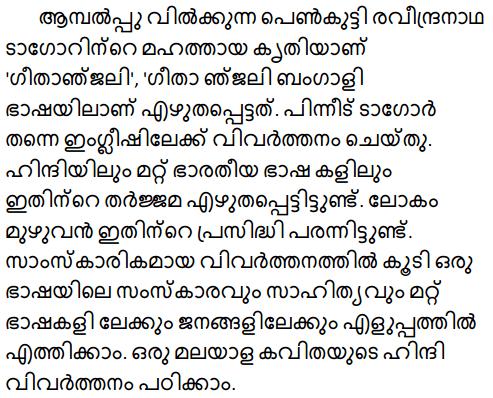 कुमुद फूल बेचनेवाली लडकी Summary in Malayalam 1