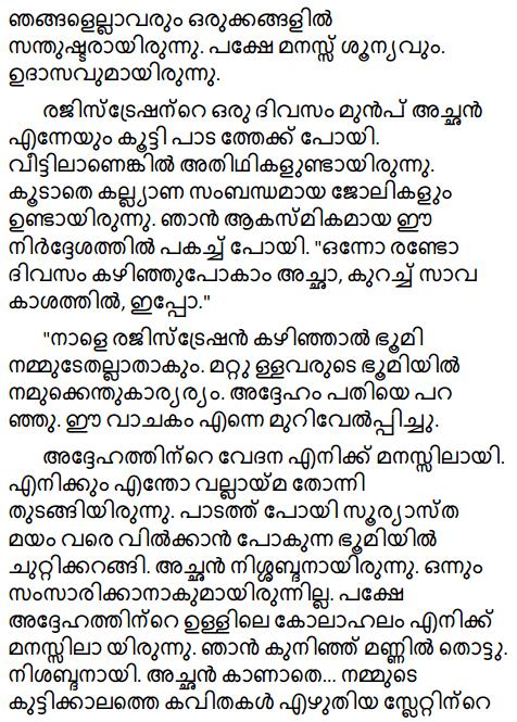 ज़मीन एक स्लेट का नाम है Summary in Malayalam 2
