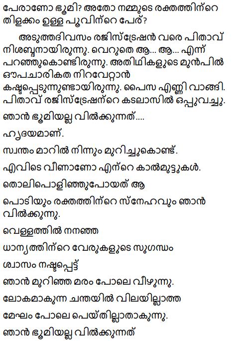 ज़मीन एक स्लेट का नाम है Summary in Malayalam 3