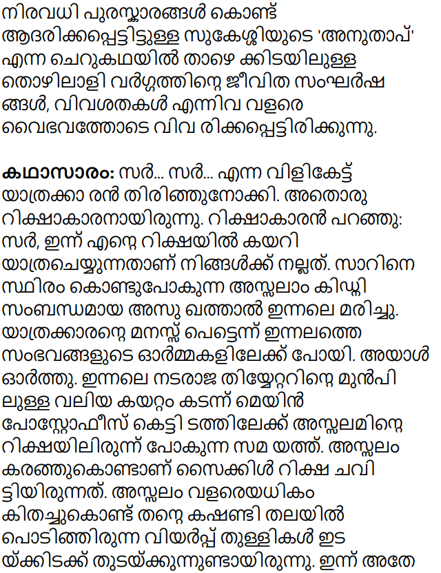 Plus One Hindi Textbook Answers Unit 1 Chapter 1 अनुताप 12