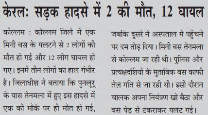 Plus One Hindi Textbook Answers Unit 2 Chapter 7 आपकी आवाज़ 1