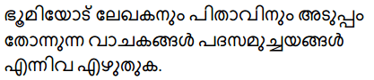 Plus Two Hindi Textbook Answers Unit 3 Chapter 1 ज़मीन एक स्लेट का नाम है। (आत्मकथा) मेरी खोज Q1
