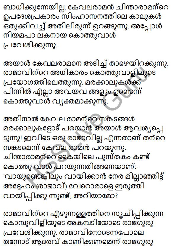 Agnivarnante Kalukal Summary 5