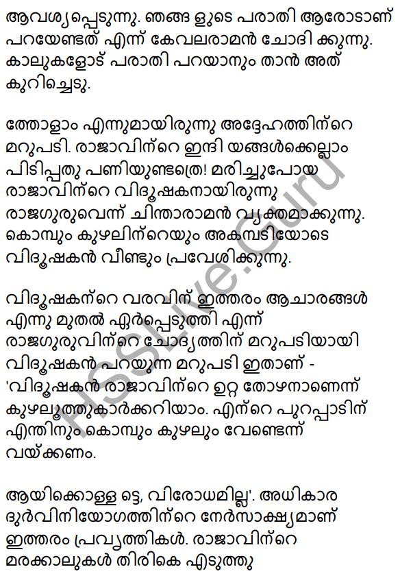 Agnivarnante Kalukal Summary 6
