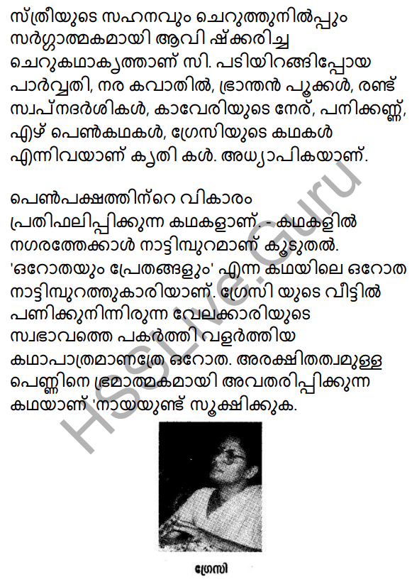 Gauli Janmam Summary 1