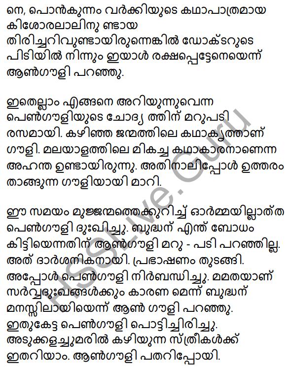 Gauli Janmam Summary 5