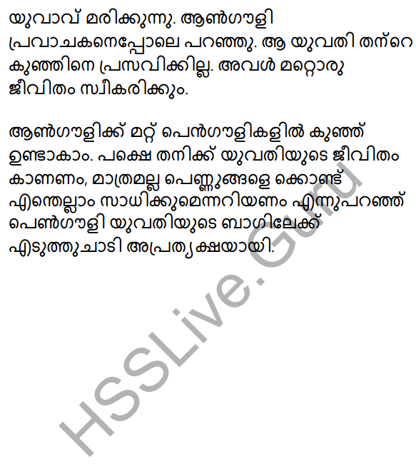 Gauli Janmam Summary 6