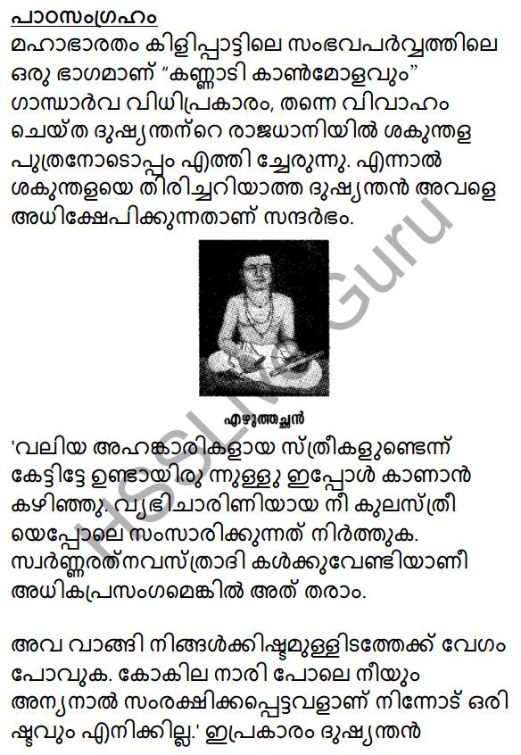 Kannadi Kanmolavum Summary 1